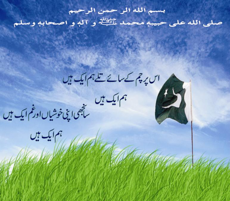 azadi bari naimat hai Independence day of pakistan essay in urdu 14 august speech youm azadi aik  naimat hai english ~ 2015 - 2016 urdu, english meaning,tips, how to,.
