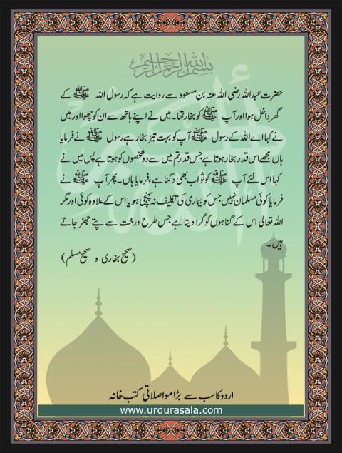 Hadith Shareef